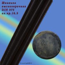 Шпилька резьбовая 16 х 1000 оц DIN 975 (10 шт) кл пр 10.9