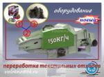 Технология и оборудование для переработки отходов легкой промышленности