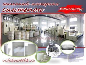 Производство синтепона (нетканный материал) мини - завод