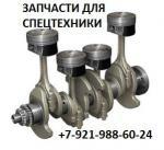 Ремкомплект двигателя и другие запчасти для спецтехники.