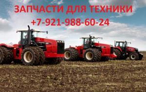Комплектующие и детали для сельхозтехники и оборудования.