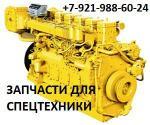Детали для ремонта дизельных двигателей.
