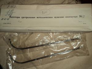 Катетеры уретральные металлические мужские №17, №20