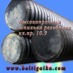 Шпилька резьбовая 18 х 1000 оц DIN 975 (10 шт) кл пр 10.9