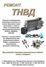 Ремонт ТНВД (топливных насосов высокого давления)