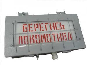 Указатель световой УС-1, УС-2