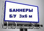 Укрывной материал Баннерное полотно бу 3*6 3*8 . Баннеры бу