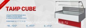 Морозильная  витрина Таир ВХН-1,2 Cube  -18...-12 C°