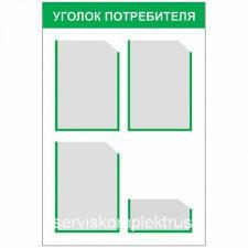 Уголок потребителя 4 кармана (1 объемный) 51х76см жёлтый синий зеленый красный серый