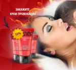Крем-гель Провокация для возбуждения и усиления оргазма