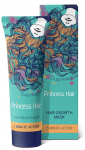 Маска для волос Princess Hai