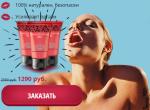 Крем для усиления оргазма «Провокация»