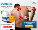 Сустафлекс для укрепления суставов забудьте о болях!