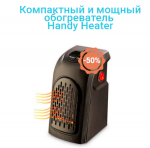 Термостойкий обогреватель Handy Heater
