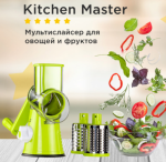 Универсальный измельчитель Kitchen Master