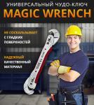 Универсальный чудо-ключ Magic Wrench