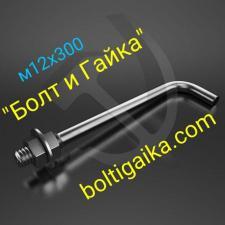 М12х300 тип 1.1 фундаментный болт изогнутый ст3пс2 ГОСТ 24379.1-2012
