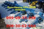 Культиватор КРНВ-5 6 (секции на подшипниках) Новые с доставкой по Украине Культиватор.