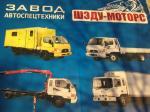 Гидроборта, краны манипуляторы, холодильные установки и др., с установкой в Н.Новгороде.