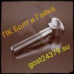 Болт лемешный 20х90 коробка 25 кг ГОСТ 7786-81 ДМЗ