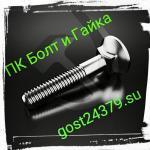 Болт лемешный 20х80 ящик 50 кг ГОСТ 7786 ОСПАЗ