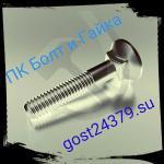 Болт лемешный 16х65 ящик 50 кг ГОСТ 7786-81 ОСПАЗ
