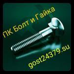 Болт лемешный 20х50 коробка 25 кг ГОСТ 7786-81, DIN 608