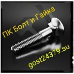 Болт лемешный 16х90 коробка 25 кг ГОСТ 7786-81, DIN 608