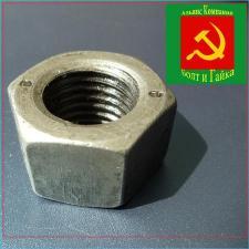 Гайка высокопрочная размер м42 оцинкованная коробка 25 кг ГОСТ 5915-70 класс прочности 10.0