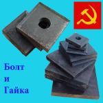 Плита анкерная ГОСТ 24379.1-80 М20 (16х80х80) отверстие 26 мм. (вес 0,74 кг.) марка стали 09Г2С