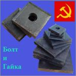 Плита анкерная ГОСТ 24379.1-80 М36 (20х150х150) отверстие 45 мм. (вес 3,28 кг.) марка стали 09Г2С