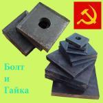 Плита анкерная ГОСТ 24379.1-80 М90 (50х360х360) отверстие 100 мм. (вес 47.50 кг.) сталь марки ст3сп2