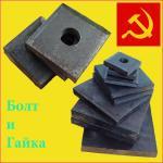 Плита анкерная ГОСТ 24379.1-80 М80 (45х320х320) отверстие 90 мм. (вес 33.70 кг.) сталь марки ст3сп2
