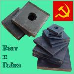 Плита анкерная ГОСТ 24379.1-80 М48 (28х190х190) отверстие 60 мм. (вес7,31 кг.)сталь марки ст3сп2