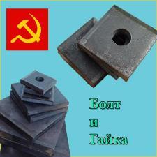 Плита анкерная ГОСТ 24379.1-80 М42 (25х170х170) отверстие 50 мм. (вес 5,29 кг.) сталь марки ст3сп2