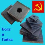 Плита анкерная ГОСТ 24379.1-80 М36 (20х150х150) отверстие 45 мм. (вес 3,28 кг.) сталь марки ст3сп2