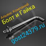М12х350 тип 1.1 фундаментный болт изогнутый ст3пс2 ГОСТ 24379.1-2012