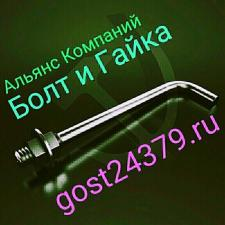 М12х400 тип 1.1 фундаментный болт изогнутый ст3пс2 ГОСТ 24379.1-2012