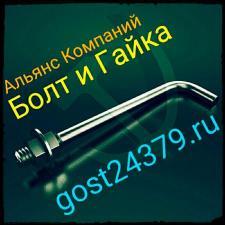 М12х500 тип 1.1 фундаментный болт изогнутый ст3пс2 ГОСТ 24379.1-2012