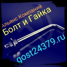 М12х1000 тип 1.1 фундаментный болт изогнутый ст3пс2 ГОСТ 24379.1-2012
