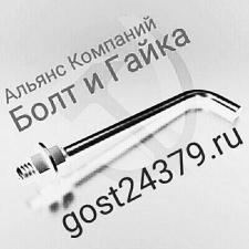 Болт фундаментный изогнутый тип 1.1 м24х500 ст3пс2 (шпилька 1.) ГОСТ 24379.1-80