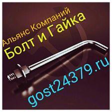 Болт фундаментный изогнутый тип 1.1 м24х710 ст3пс2 (шпилька 1.) ГОСТ 24379.1-80