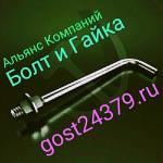 Болт фундаментный изогнутый тип 1.1 м48х900 ст3пс2 (шпилька 1.) ГОСТ 24379.1-80