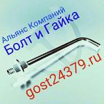 Болт фундаментный изогнутый тип 1.1 м48х1600 ст3пс2 (шпилька 1.) ГОСТ 24379.1-80