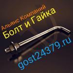 Болт фундаментный изогнутый тип 1.1 м48х1700 ст3пс2 (шпилька 1.) ГОСТ 24379.1-80