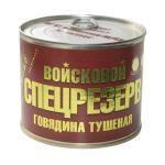 Тушенка из говядины Войсковой Спецрезерв Золотая (525 гр.)