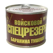 Тушенка из баранины Войсковой Спецрезерв Золотая (525 гр.)