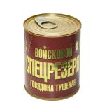 Тушенка говяжья Войсковой Спецрезерв Золотая (338 гр.)