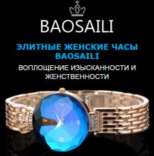Женские часы Baosaili + браслет Pandora в подарок