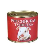 Свинина тушеная ТОЛЬКО ОПТОМ Российская (500гр.)